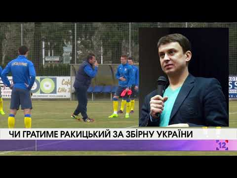 Чи гратиме Ракицький за збірну України