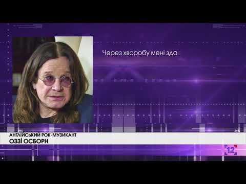 Рок-музикант Оззі Осборн скасовує концерти