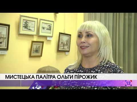 Мистецька палітра Ольги Пірожик