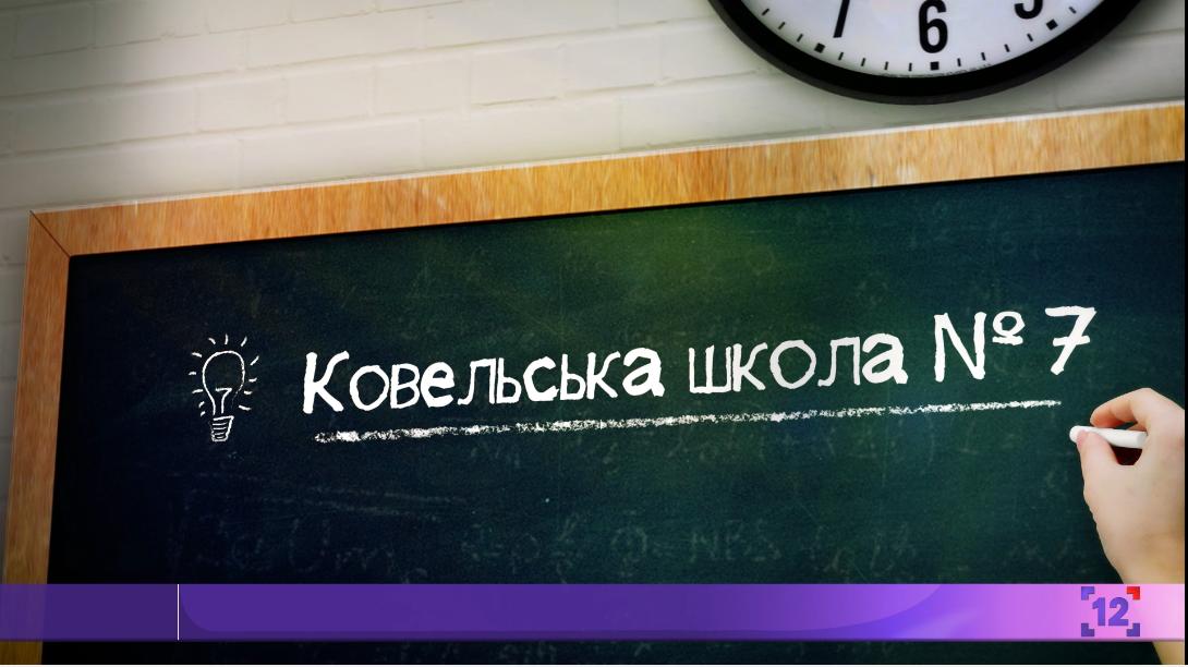 ТОП-школа | Ковельська школа №7