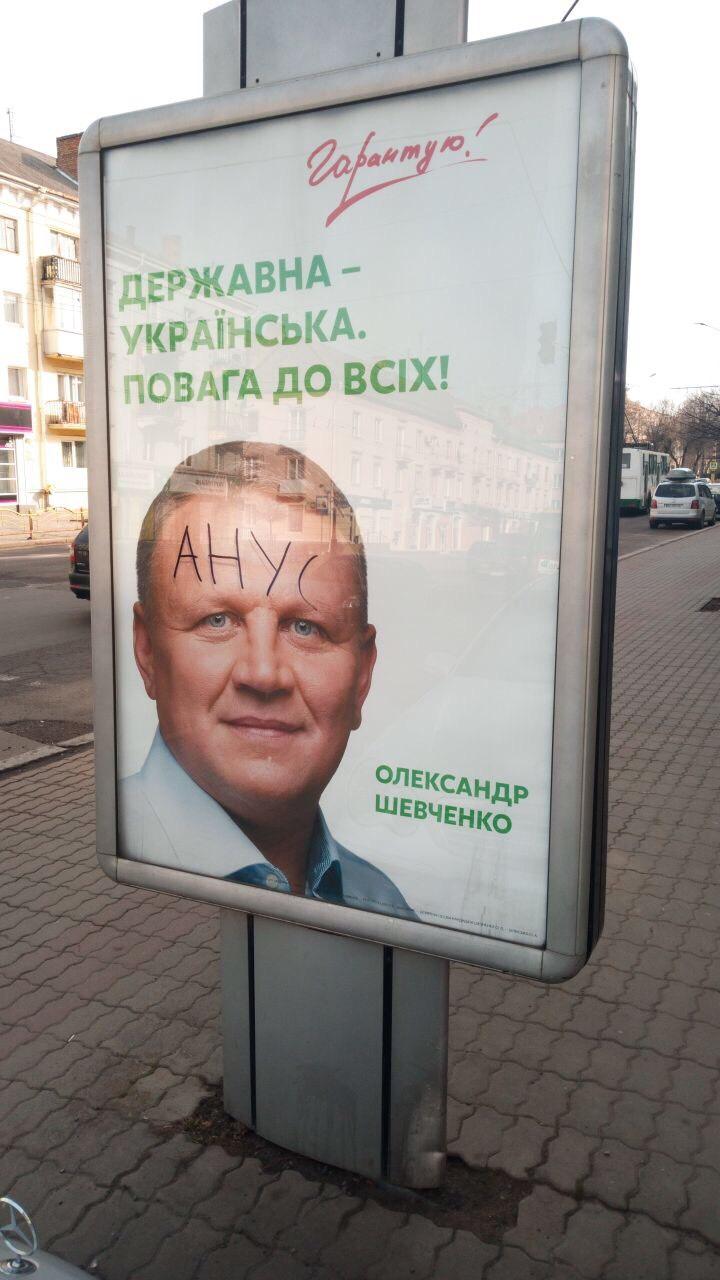 У Луцьку споганили плакати трьох кандидатів у Президенти. ФОТО