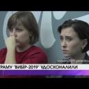 """Програму """"Вибір-2019″ удосконалили"""