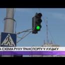 Нова схема руху транспорту у Луцьку