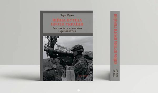 У Луцьку відбудеться презентація книги «Війна Путіна проти України»