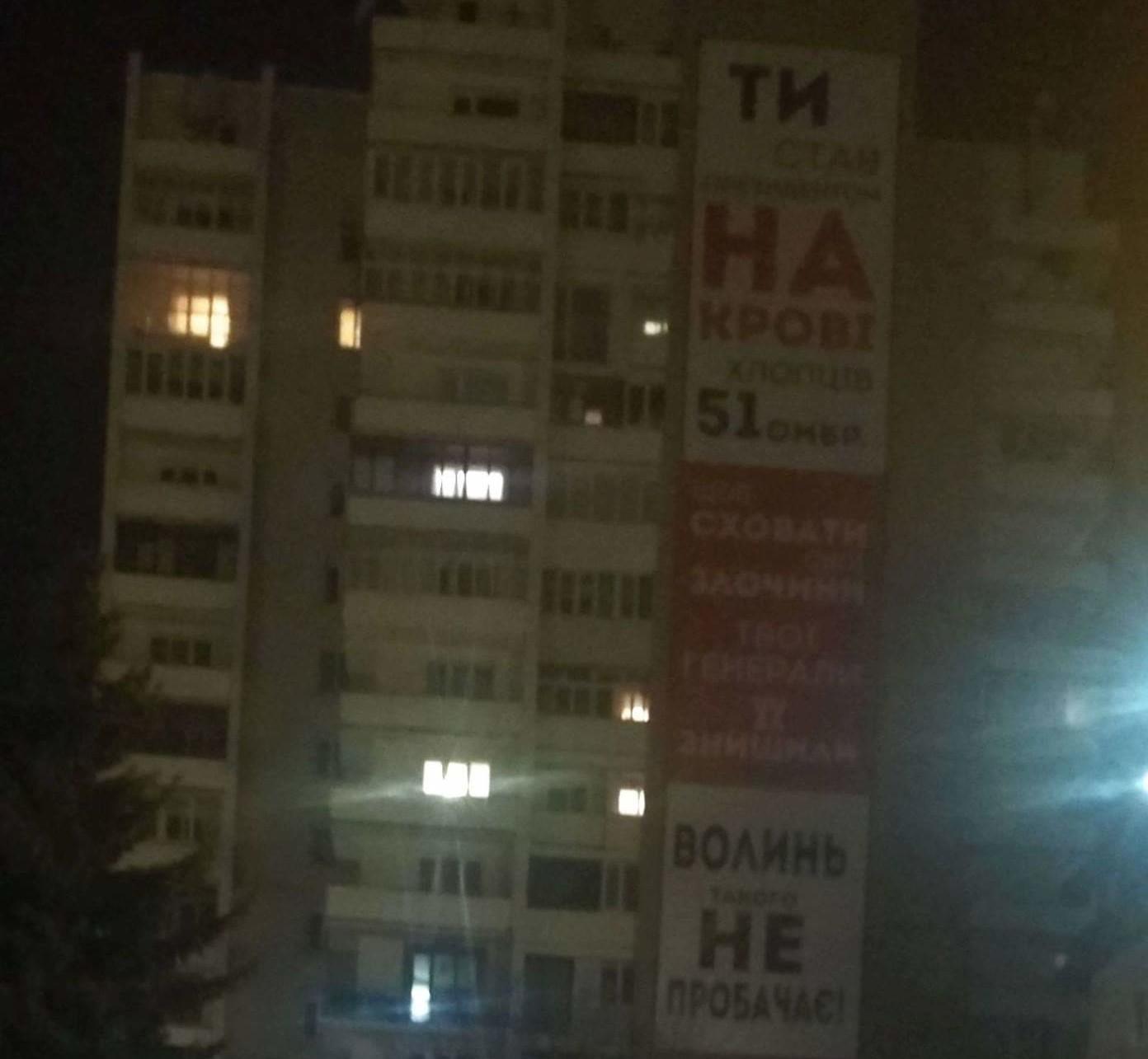 """""""Мені бридко"""", – боєць 51 бригади про скандальний банер у центрі Луцька"""