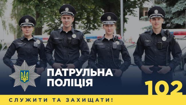 Волинян кличуть на роботу до Патрульної поліції