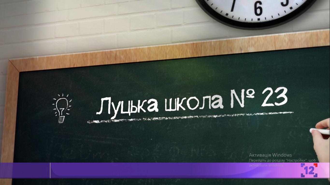 ТОПшкола | Луцька школа №23