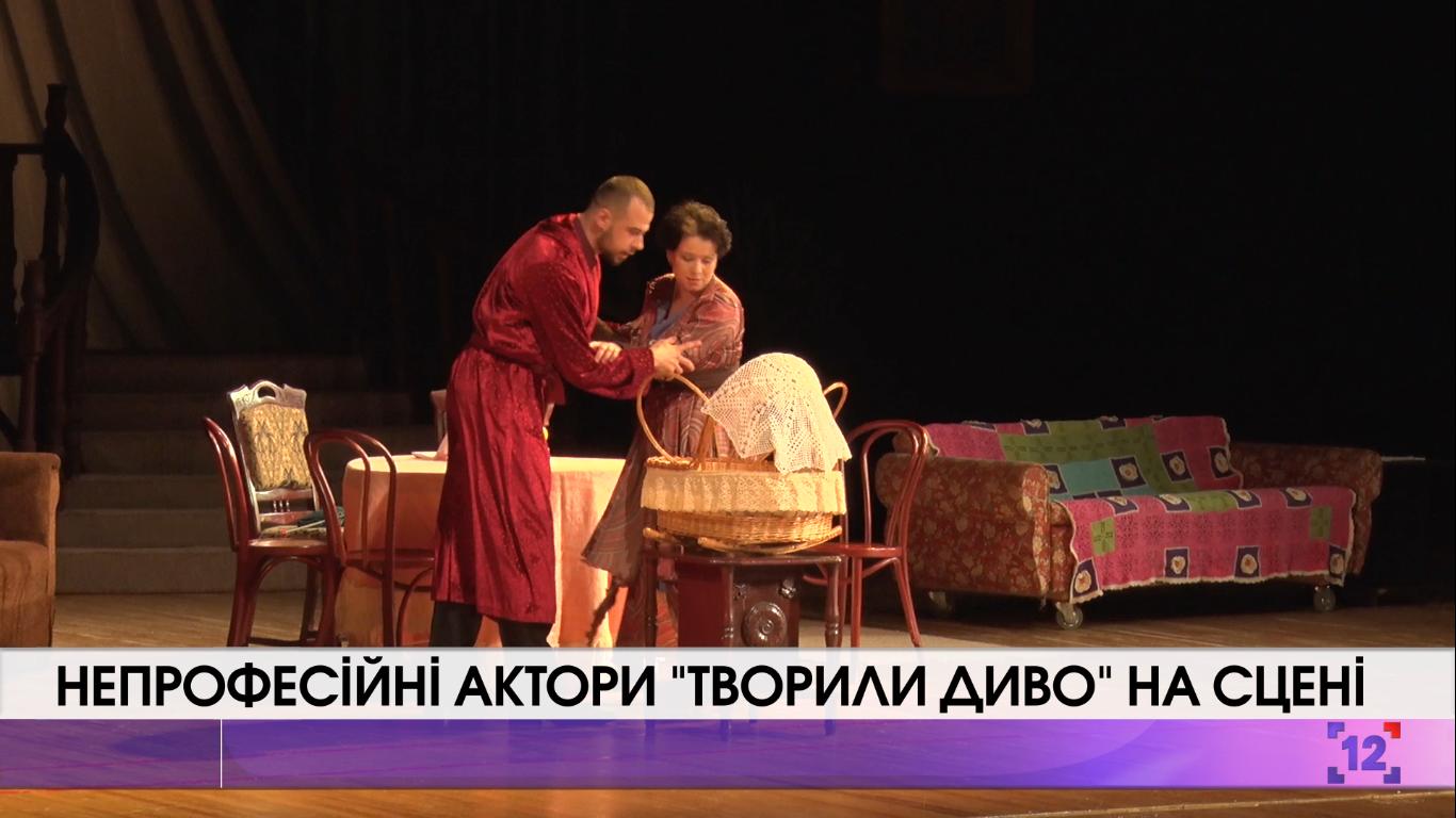 """Непрофесійні актори """"творили диво"""" на сцені. ВІДЕО"""