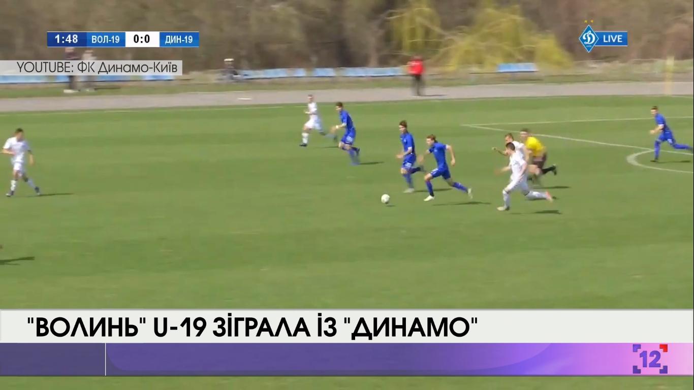 """""""Волинь"""" U-19 зіграла із """"Динамо"""". ВІДЕО"""