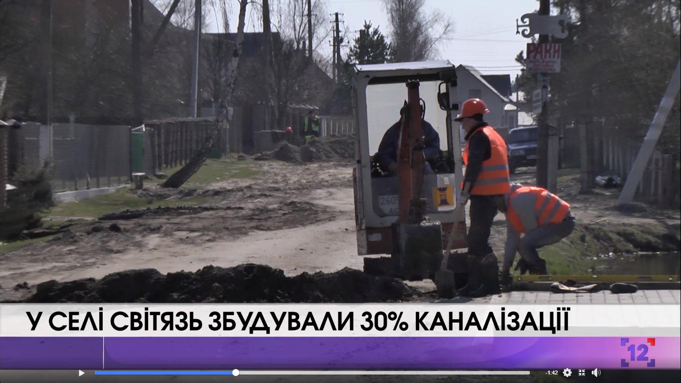 У селі Світязь збудували 30% каналізації. ВІДЕО