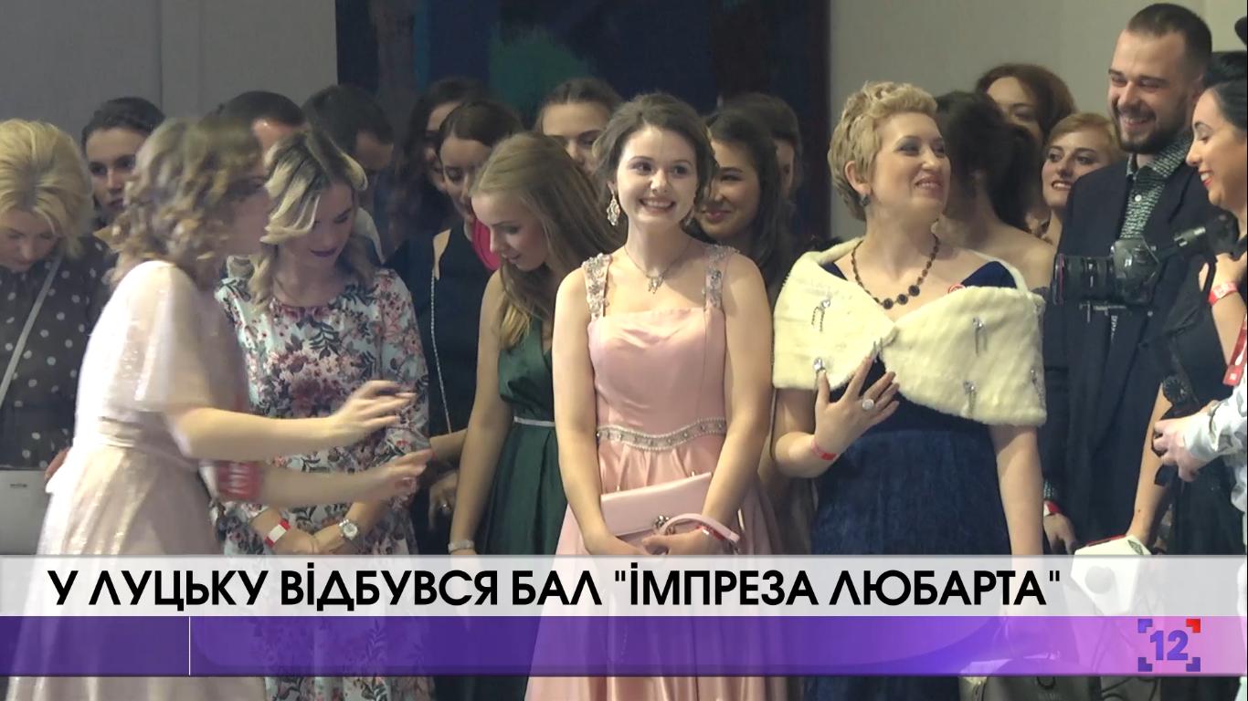 """У Луцьку відбувся бал """"Імпреза Любарта"""". ВІДЕО"""