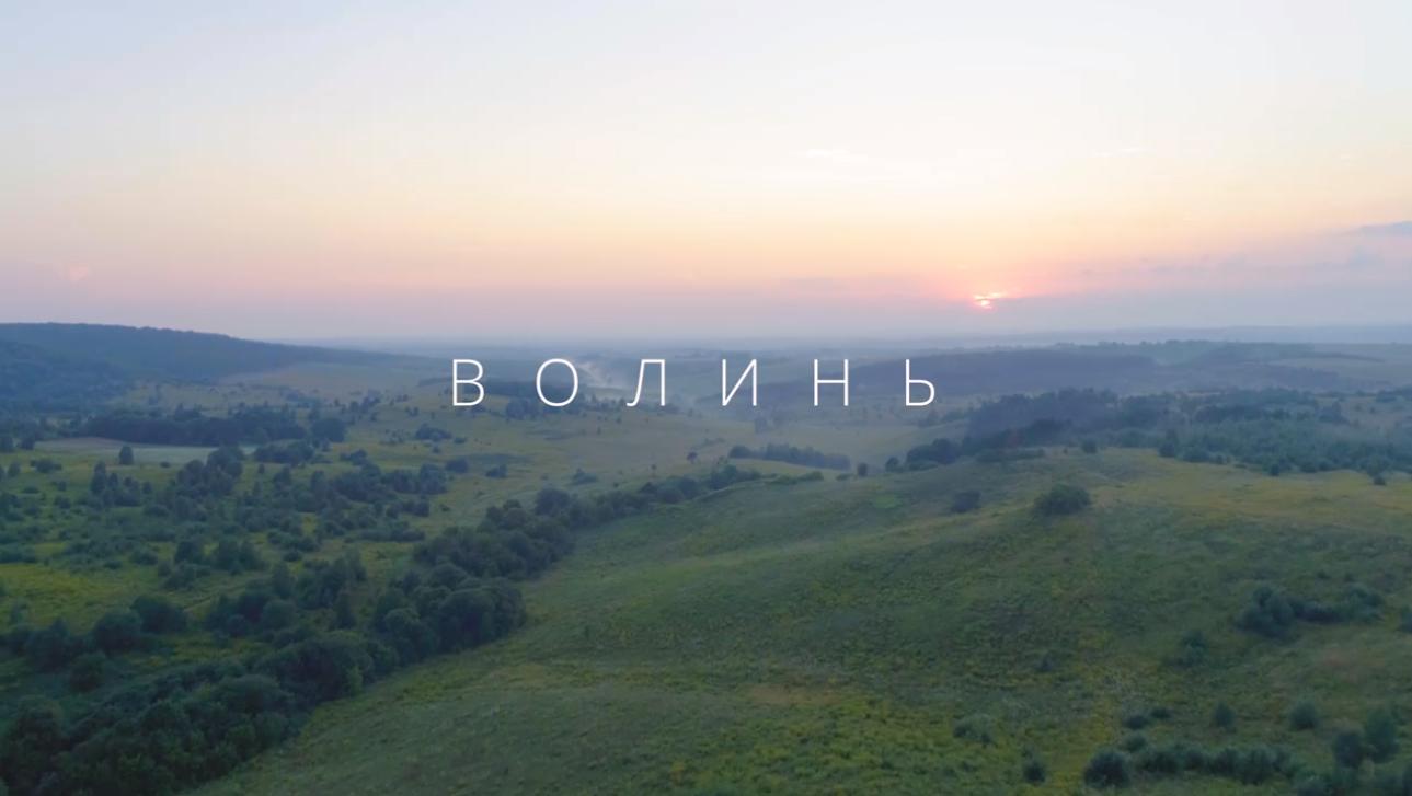 """""""Ukraїner"""" знову на Волині: показали дивовижне відео з висоти"""