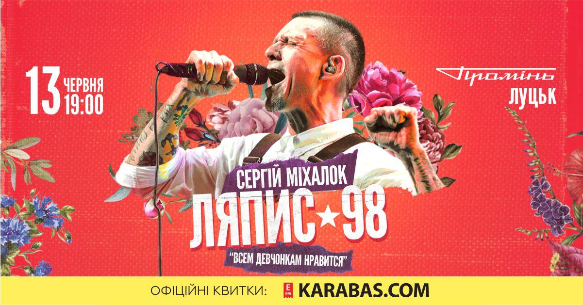 """До Луцька їдуть """"Ляпіс 98"""" та Сергій Міхалок. АНОНС"""