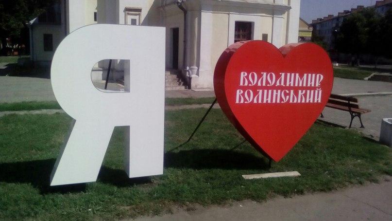 Просять придумати логотип для Володимира-Волинського