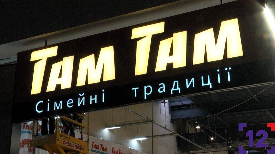 """Стильна і сучасна: запрацювала оновлена частина """"Там Таму"""". ФОТО"""