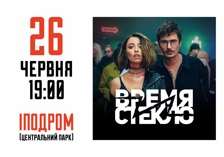 Які сюрпризи чекають лучан на концерті гурту «Время и Стекло»