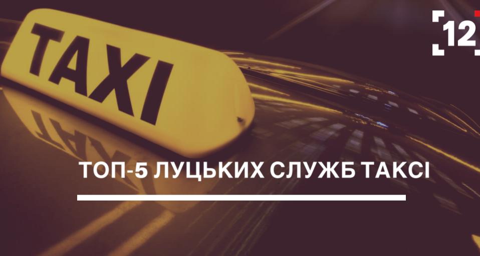 ТОП-5 луцьких служб таксі: ціна, сервіс, автопарк