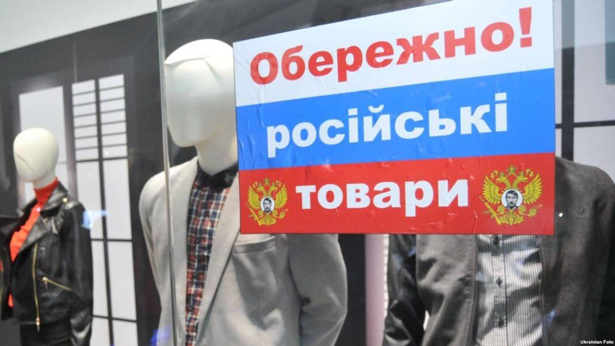 Росія – на першому місці: звідки везуть товари на Волинь