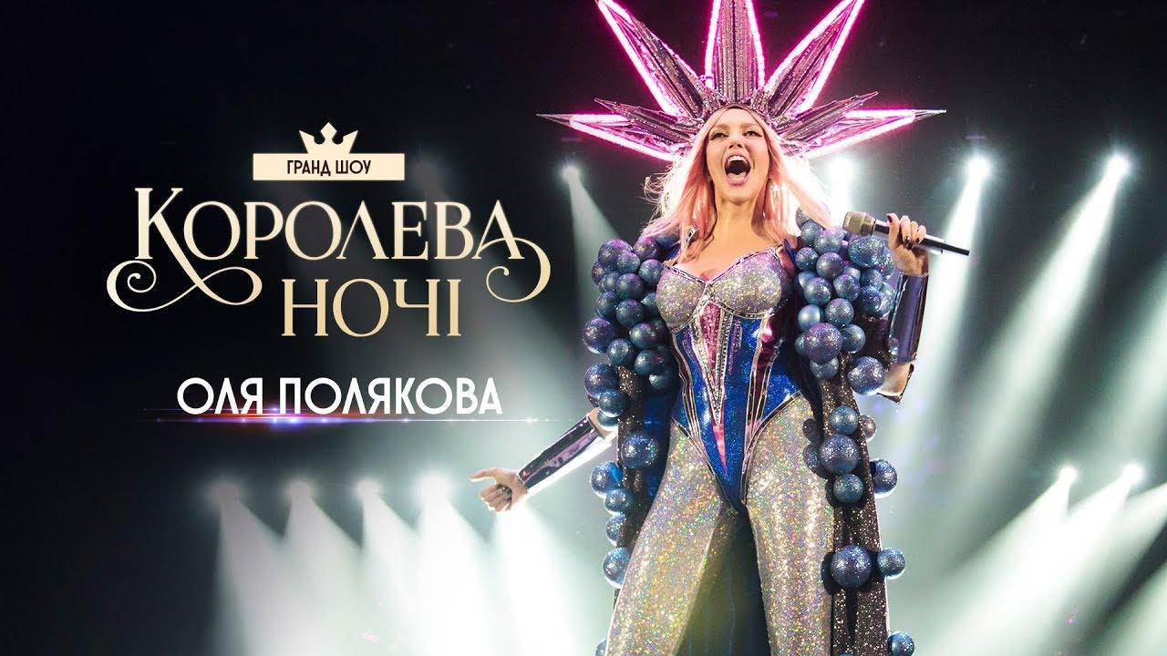 До Луцька їде Оля Полякова