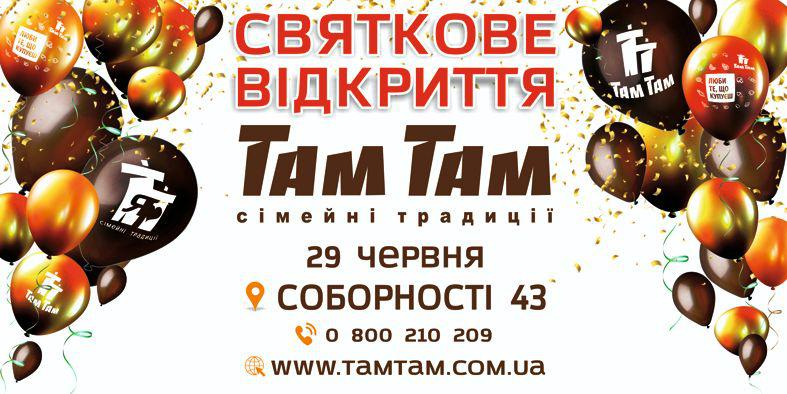 """Лучан запрошують на відкриття оновленого """"Там Таму"""""""