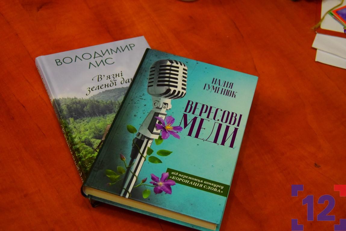 Надія Гуменюк та Володимир Лис презентували свої нові романи. ФОТО
