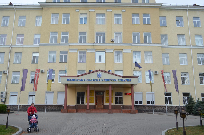 У Волинській обласній лікарні заперечують махінації з 3 000 000 гривень