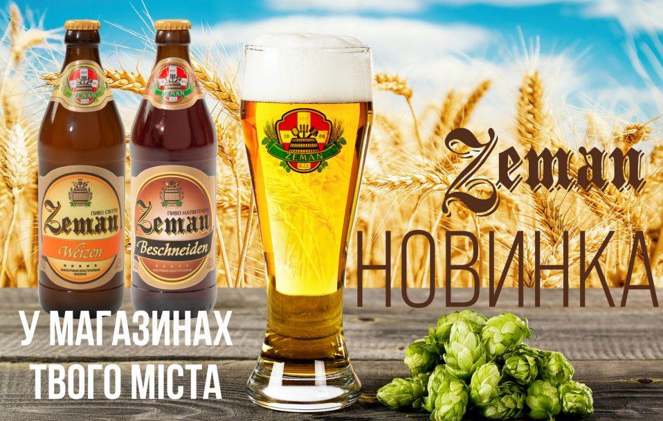 """Улюблене розливне пиво """"Земан"""" – тепер у скляних пляшках*"""