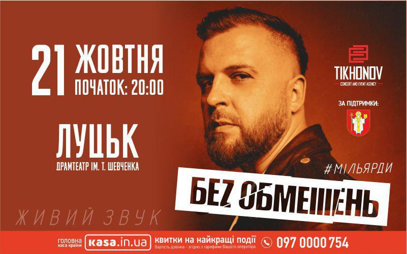 "Гурт ""Без Обмежень"" представить у Луцьку новий альбом"