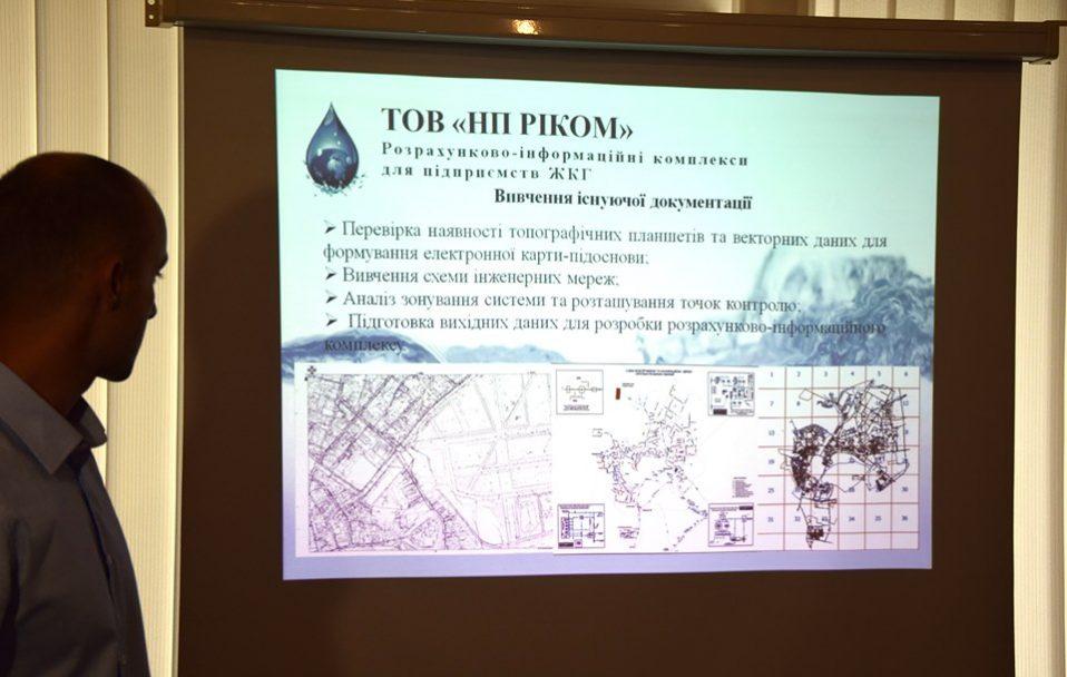 """На КП """"Луцькводоканал"""" впроваджують новітні технології"""