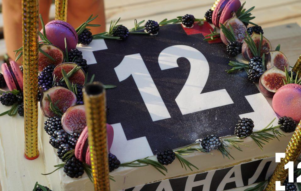 12 канал влаштовує благодійний марафон у свій день народження. АНОНС