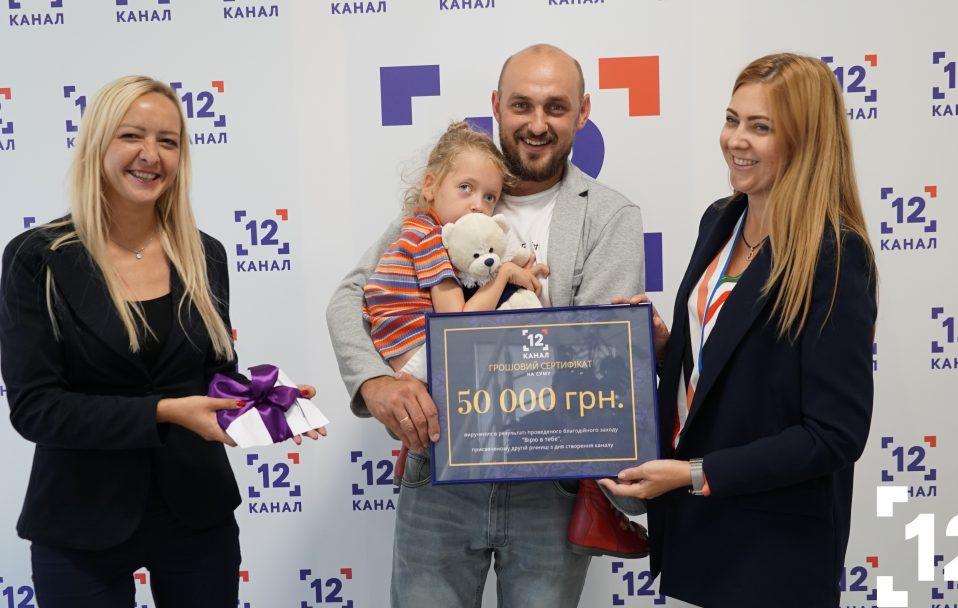 50 000 гривень на благодійність: 12 канал передав зібрані на день народження гроші для Центру іпотерапії. ФОТО