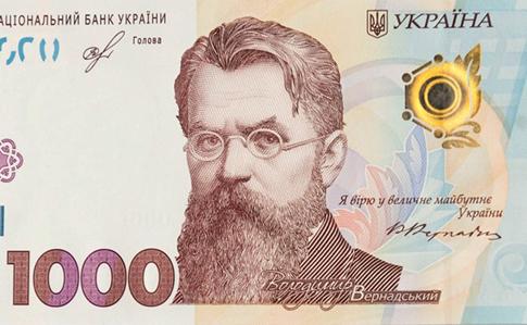 Коли в обігу з'явиться банкнота в 1000 гривень