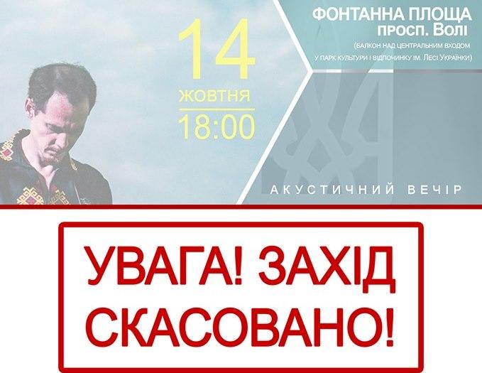 Через зникнення Олексія Веремійчика у Луцьку скасували захід