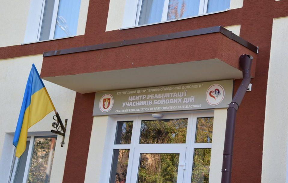 Для атовців відкрили реабілітаційний центр у Луцьку. ФОТО