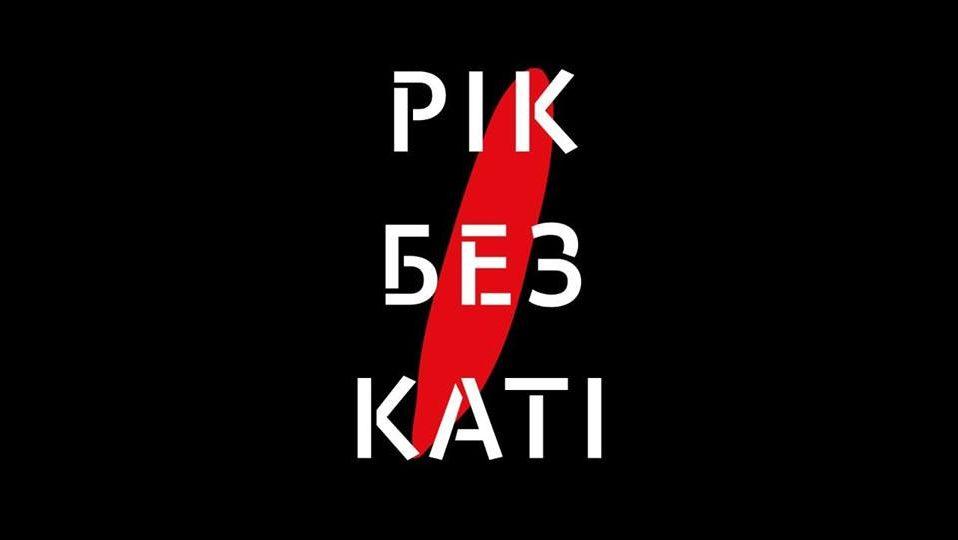 У Луцьку організовують всеукраїнську акцію «Рік без Каті»