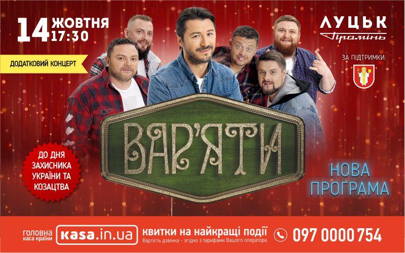 """Сергій Притула та """"Вар'яти-шоу"""" покажуть у Луцьку нову програму!"""