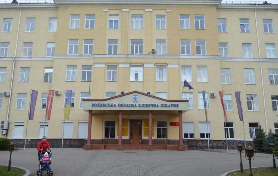 У Волинську обласну клінічну лікарню шукають директора