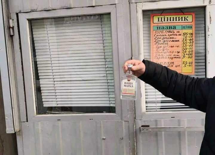 На ринку в Луцьку приторговують сурогатом. ФОТО