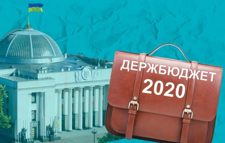 Рада ухвалила бюджет на 2020 рік. На що витрачатимуть гроші?