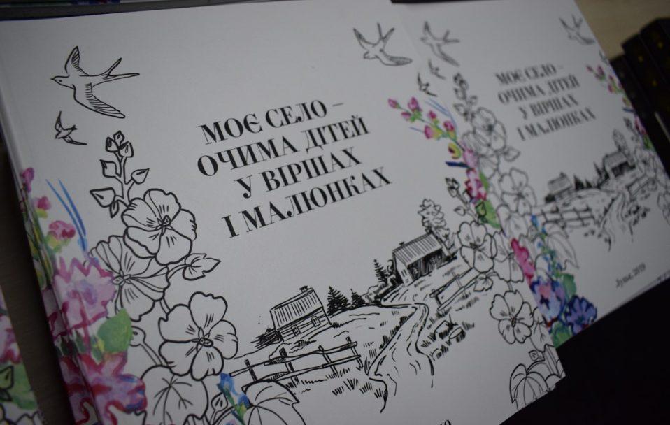 На Волині аграрна компанія видала книгу з віршами та малюнками дітей