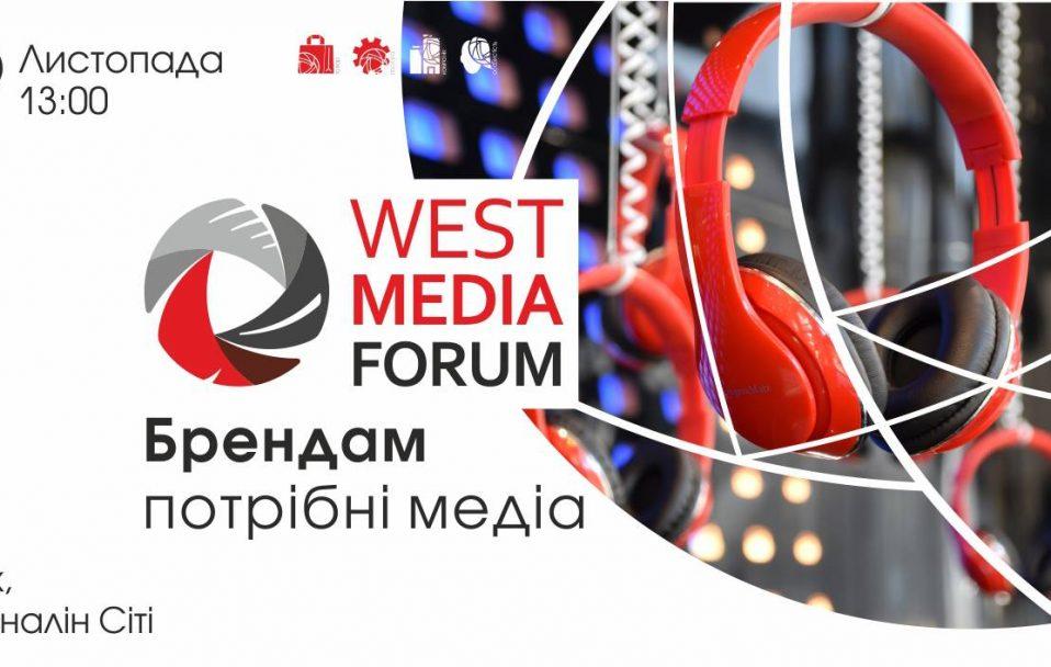 У Луцьку відбудеться форум для журналістів, маркетологів та піарників