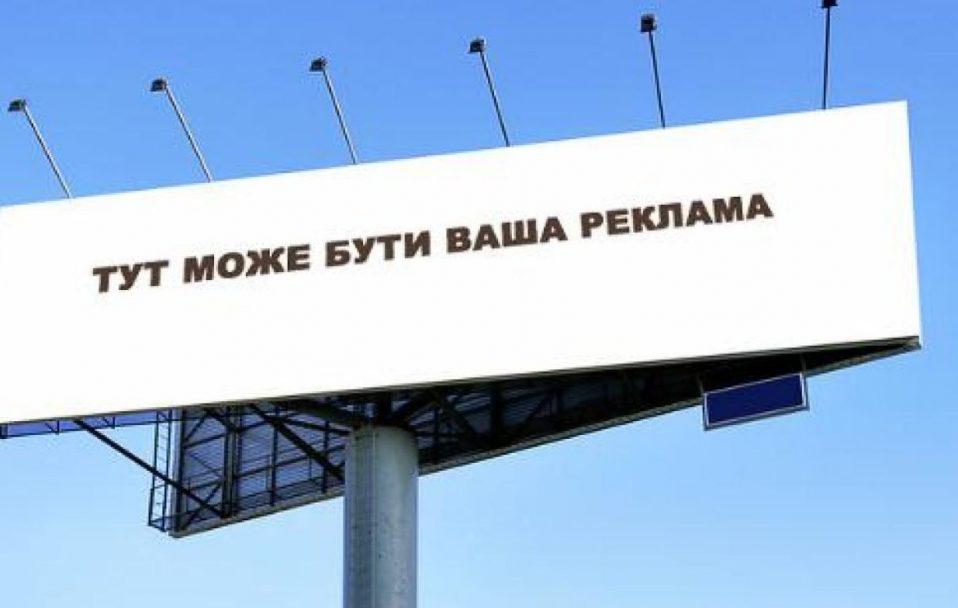 Розміщення реклами в Луцьку: як визначатимуть розмір плати