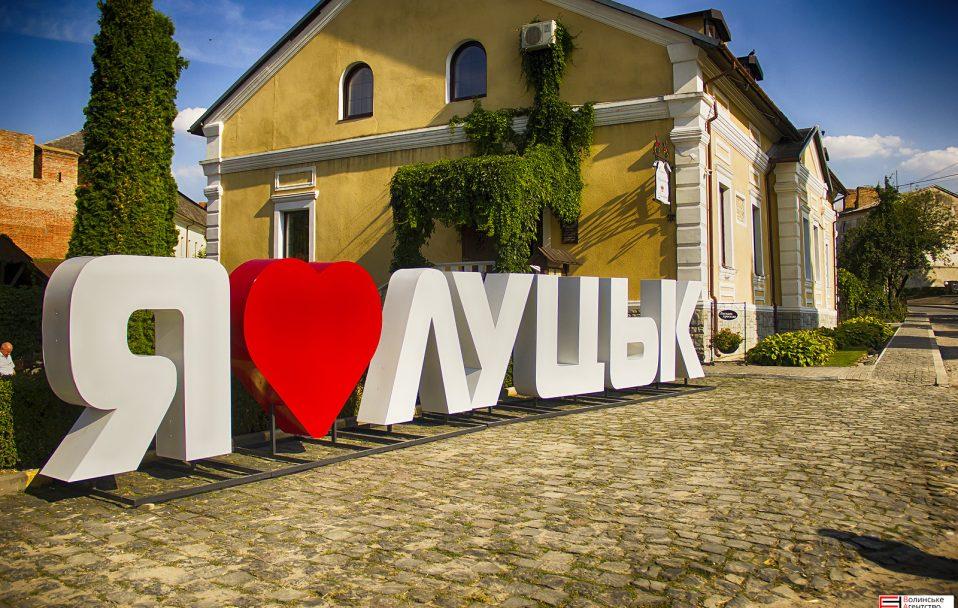 Луцьк – у ТОПі найкомфортніших міст України