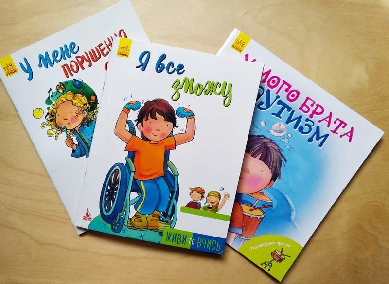 Як правильно говорити з дітьми про інвалідність: поради експертки