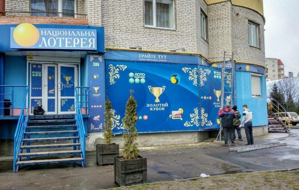 З вулиць Луцька заберуть рекламу гральних закладів. Назвали адреси