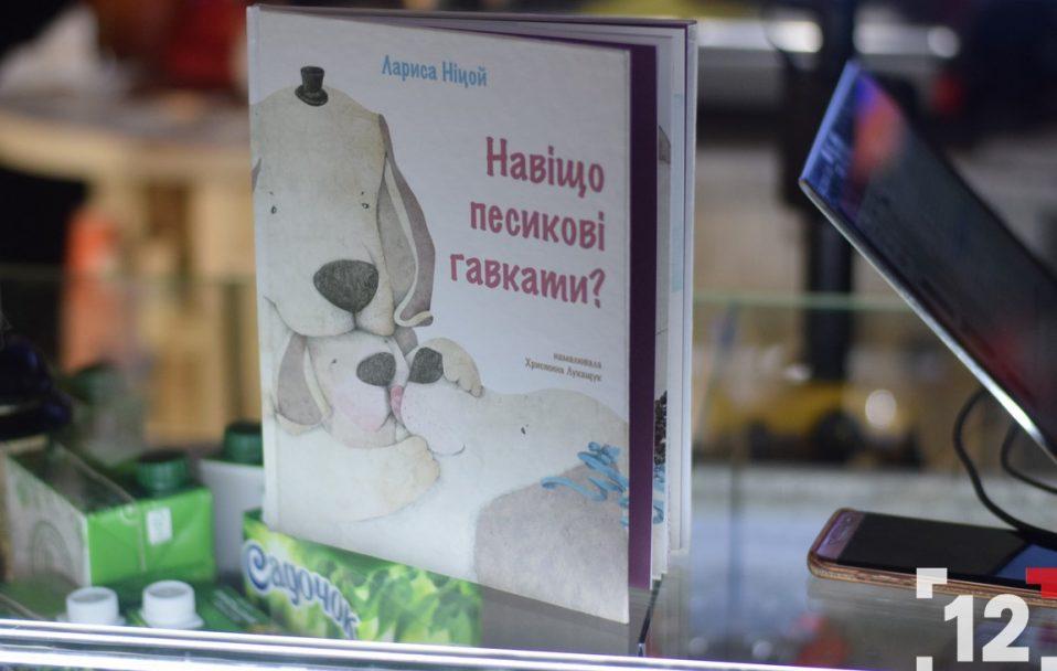 У Луцьку презентували книгу Лариси Ніцой. ФОТО