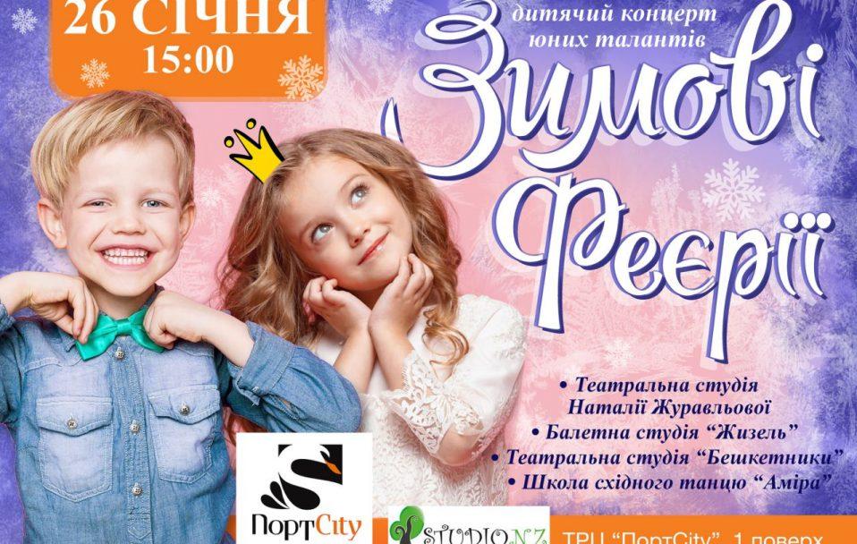 """У ТРЦ """"ПортCity"""" – концерт юних талантів*"""