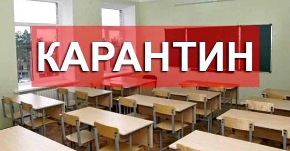 Всі садочки і школи Нововолинська – на карантині
