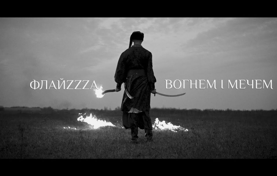 """Луцький гурт """"Флайzzzа"""" презентував кліп про козаків. ВІДЕО"""