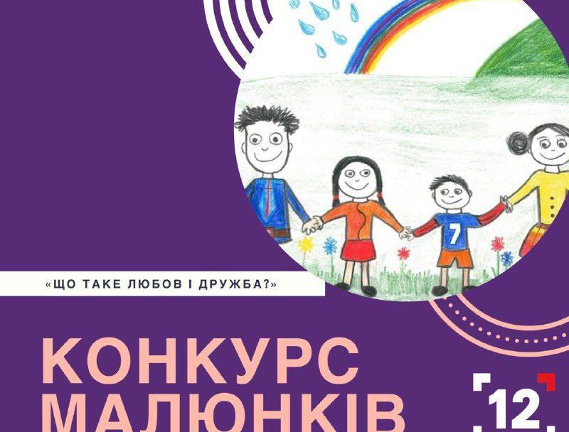 Що таке любов та дружба: 12 канал оголошує конкурс дитячих малюнків
